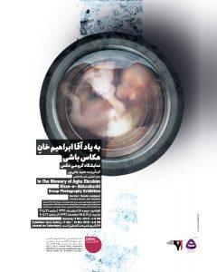 به یاد آقا ابراهیم خان عکاس باشی