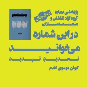 کیوان موسوی اقدم