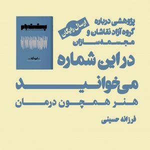 فرزانه حسینی